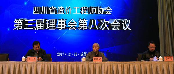 四川省造价工程师协会召开第三届理事会第八次会议,创信咨询获佳绩